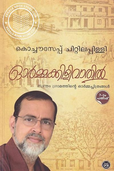 Cover Image of Book ഓര്മ്മക്കിളിവാതില്