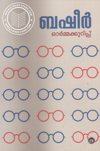Image of Book Ormmakkurippu