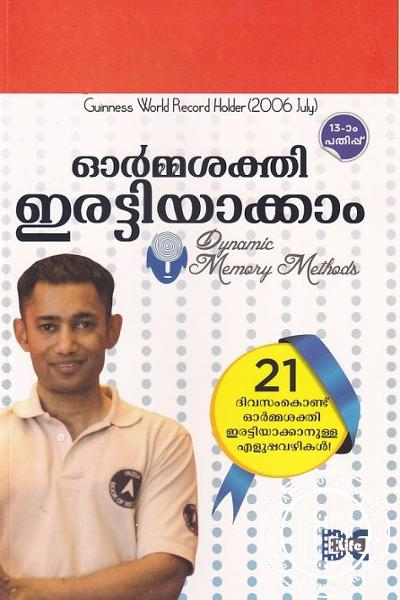 Cover Image of Book ഓര്മ്മശക്തി ഇരട്ടിയാക്കാം
