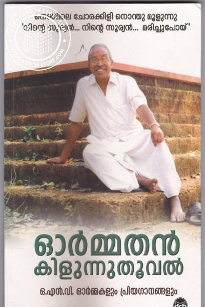 Image of Book Ormmathan Kilinnuthuval