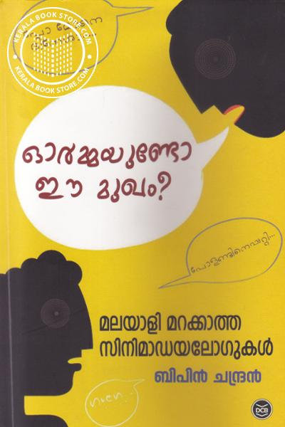 Cover Image of Book Ormmayundo Ee Mukham