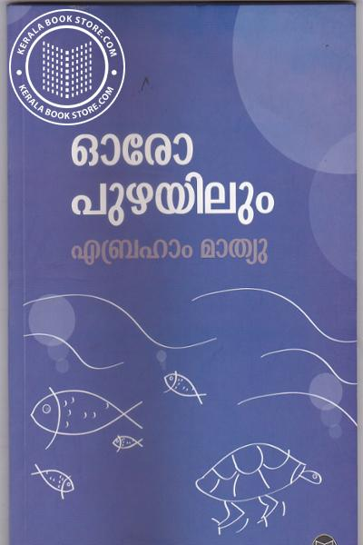 Cover Image of Book Oro Puzhayilum