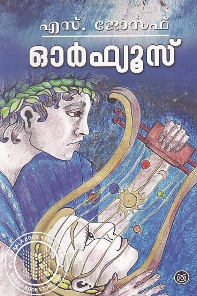 Cover Image of Book ഓര്ഫ്യൂസ്