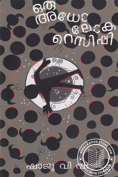 Image of Book ഒരു അധോലോക റെസിപ്പി