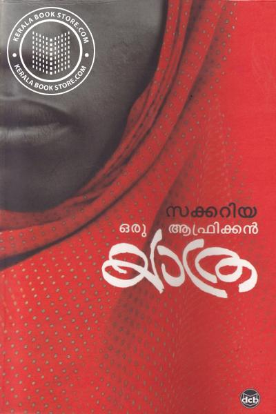 Cover Image of Book Oru African Yathra
