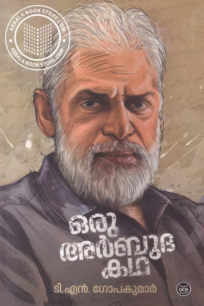 Cover Image of Book Oru Arbudakatha