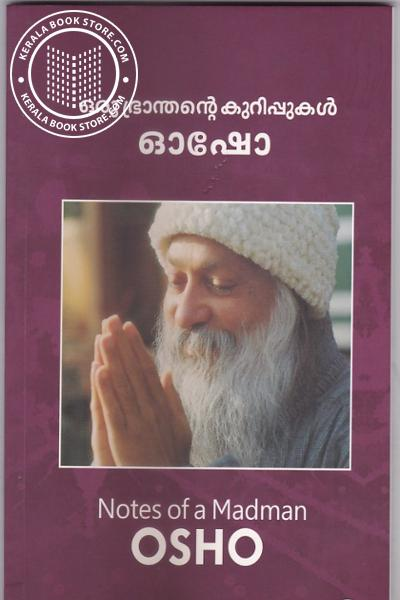 Cover Image of Book Oru Bhranthande Kurippukal