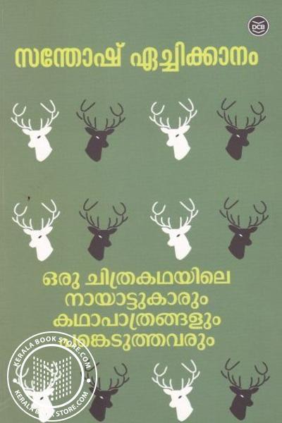 Cover Image of Book ഒരു ചിത്രകഥയിലെ നായാട്ടുകാരും കഥാപാത്രങ്ങളും പങ്കെടുത്തവരും