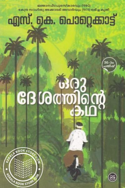Cover Image of Book Oru Desathinte Katha
