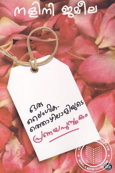 Cover Image of Book ഒരു ലൈംഗികത്തൊഴിലാളിയുടെ പ്രണയപ്പുസ്തകം