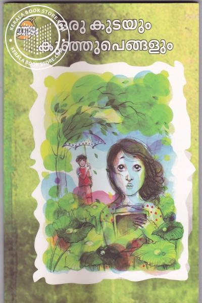 Cover Image of Book Oru Kudayum Kunjhupengalum