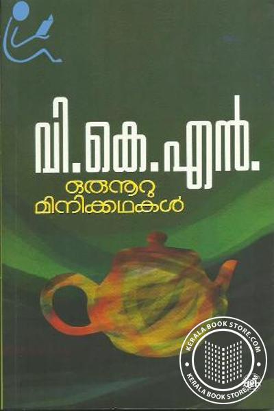 Cover Image of Book ഒരു നൂറു മിനിക്കഥകള് - വി കെ ന്