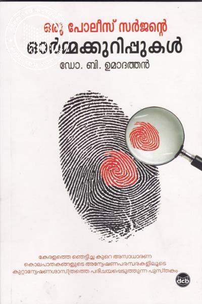 Cover Image of Book ഒരു പോലീസ് സര്ജന്റെ ഓര്മ്മക്കുറിപ്പുകള്