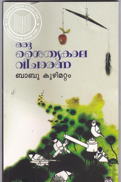 Cover Image of Book ഒരു ശൈത്യകാല വിചാരണ