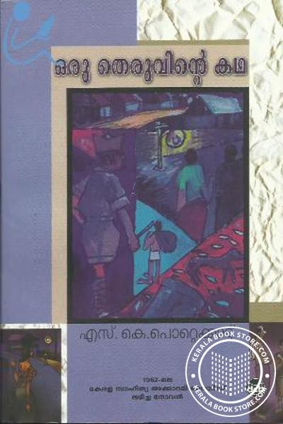 Cover Image of Book Oru theruvinte katha
