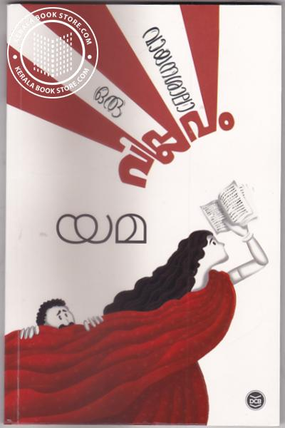 Cover Image of Book ഒരു വായനശാലാ വിപ്ലവം