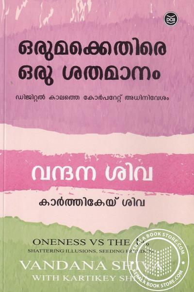 Cover Image of Book ഒരു മക്കെതിരെ ഒരു ശതമാനം