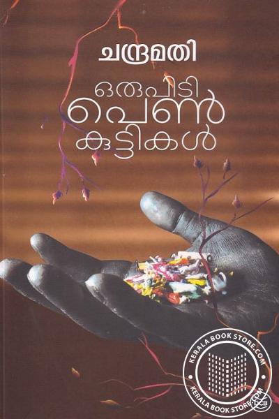 Cover Image of Book ഒരു പിടി പെണ്കുട്ടികള്