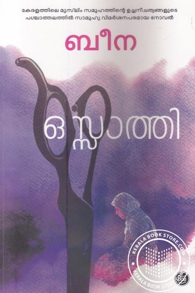 Cover Image of Book ഒസ്സാത്തി