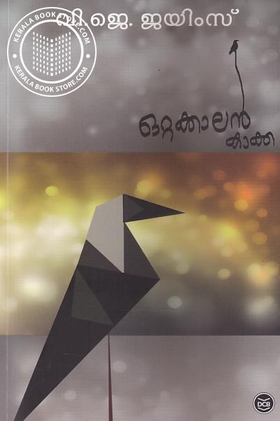 Cover Image of Book Ottakkalan Kaakka