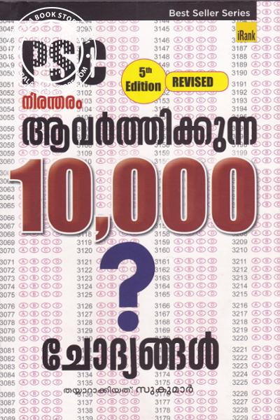 Image of Book P S C Nirantharam Aavaerthikkunna 10,000 Chodhyagal