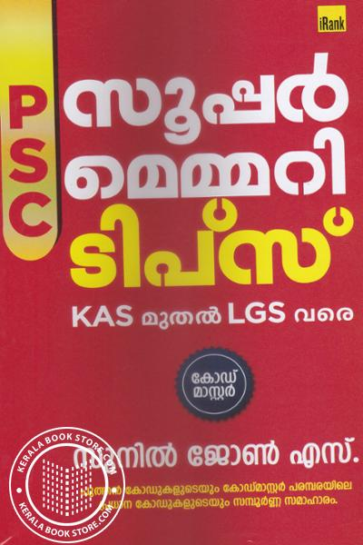 Cover Image of Book പി എസ് സി സൂപ്പര് മെമ്മറി ടിപ്സ്