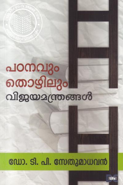 Cover Image of Book Padanavum Thozhilum Vijayamanthrangal