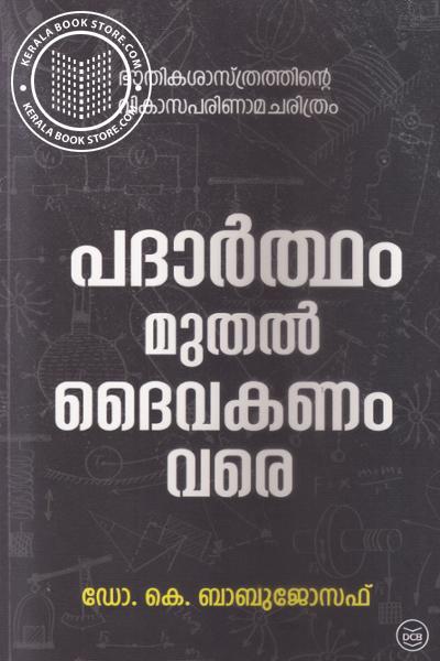 Cover Image of Book Padartham Muthal Daiva kanam Vare Bhauthikasa Sasthrathinte Vikasaparinama Charitram