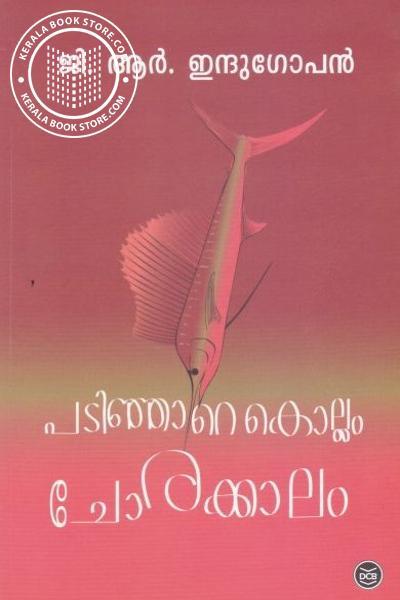 Cover Image of Book പടിഞ്ഞാറെ കൊല്ലം ചോരക്കാലം