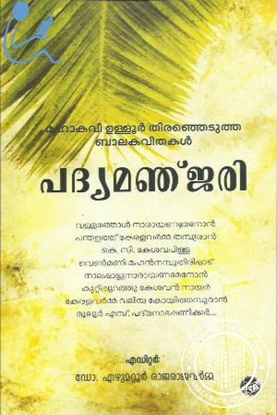 Cover Image of Book പദ്യമജ്ഞരി