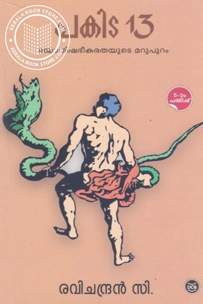 Cover Image of Book പകിട 13 ജ്യോതിഷഭീകരതയുടെ മറുപുറം