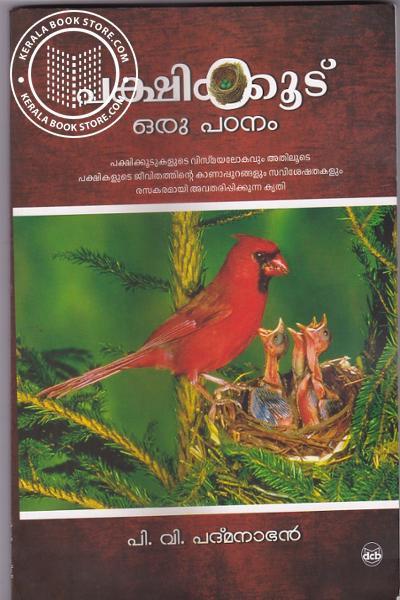 Cover Image of Book പക്ഷിക്കൂട്