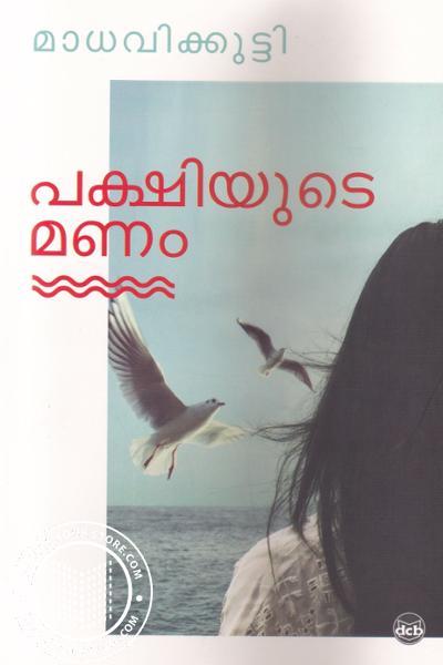 Cover Image of Book പക്ഷിയുടെ മണം