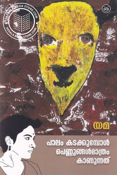 Cover Image of Book പാലം കടക്കുമ്പോള് പെണ്ണുങ്ങള്മാത്രം കാണുന്നത്