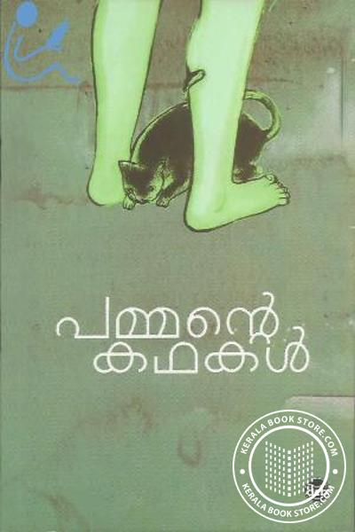 Cover Image of Book Pammante Kathakal