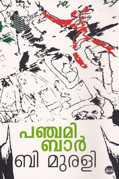 Cover Image of Book പഞ്ചമി ബാര്