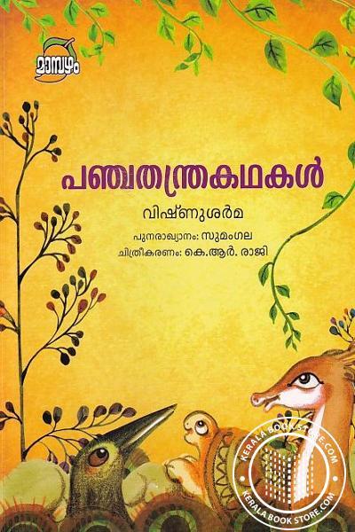 Cover Image of Book പഞ്ചതന്ത്രകഥകള്