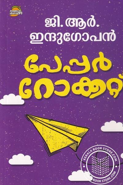Cover Image of Book പേപ്പർ റോക്കറ്റ്