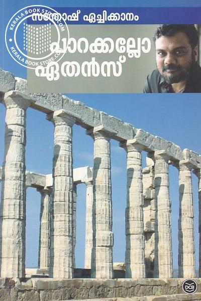 Cover Image of Book Parakkallo Athens