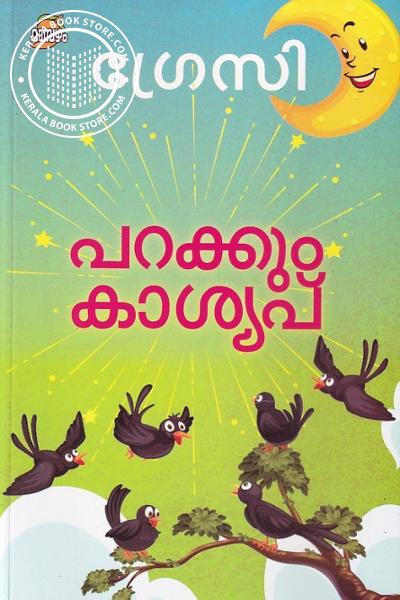 Cover Image of Book പറക്കും കാശ്യപ്