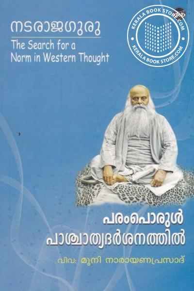Cover Image of Book Paramporul Paashchaathyadarshanatthil