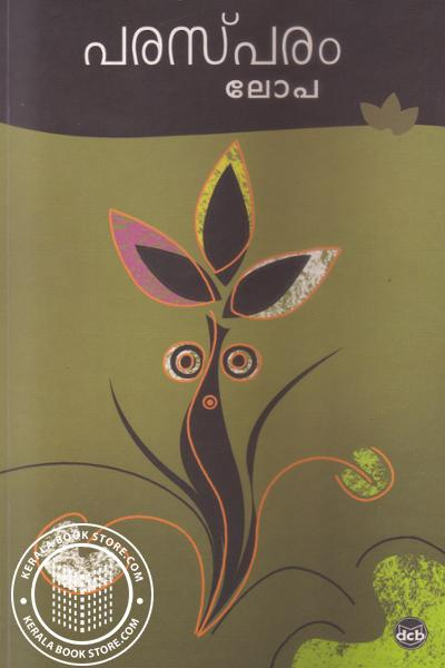 Cover Image of Book Parasparam