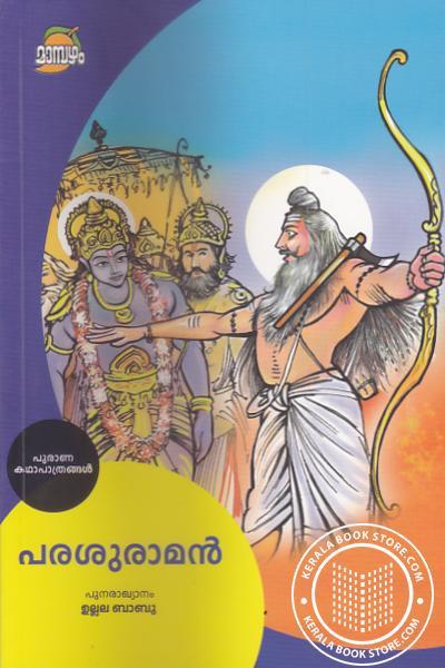 Image of Book പരശുരാമന്