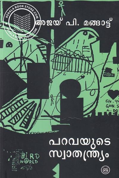 Cover Image of Book പറവയുടെ സ്വാതന്ത്ര്യം