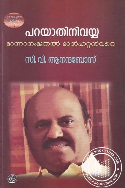Image of Book Parayathinivayya Mannanam Muthal Manhattan Vare