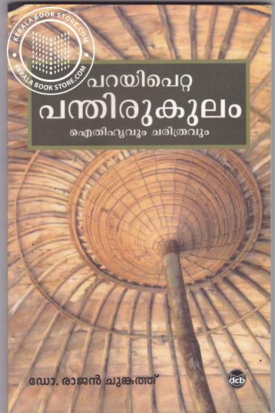 Cover Image of Book Parayipetta Panthirukulam Aithihyavum Charitravum