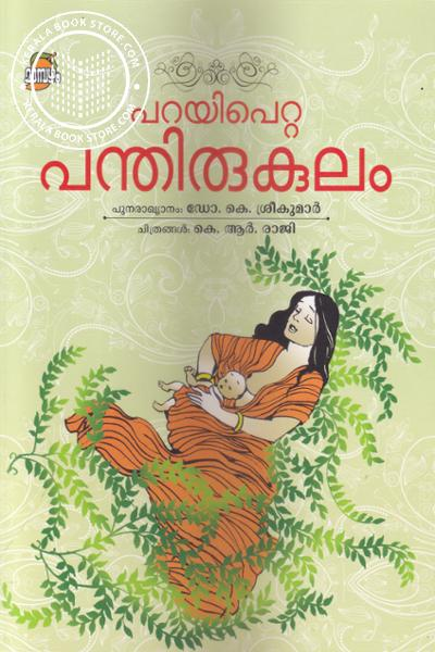 Cover Image of Book Parayipetta Panthirukulam