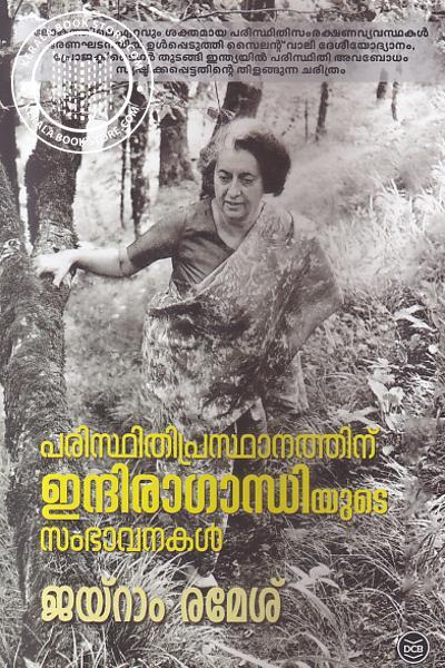 Cover Image of Book പരിസ്ഥിതിപ്രസ്ഥാനത്തിന് ഇന്ദിരാഗാന്ധിയുടെ സംഭാവനകള്