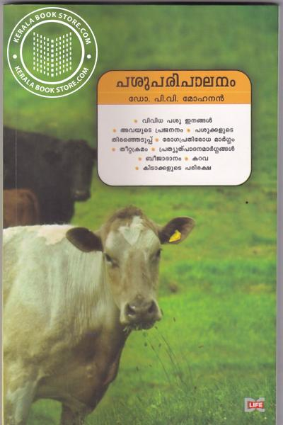 Cover Image of Book Pasuparipalanam