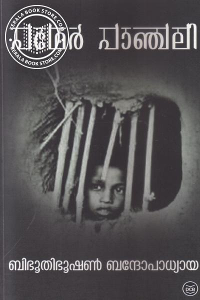 Cover Image of Book പഥേര് പാഞ്ചലി